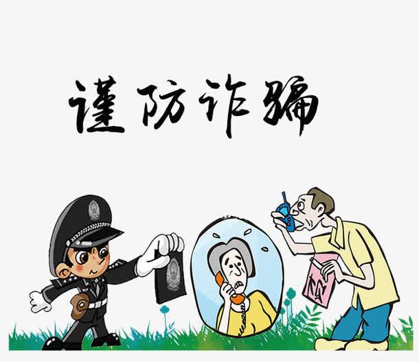 开店宝U米防止电信诈骗: